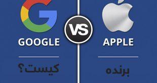 مهمترین مزیتهای اندروید نسبت به آیفون؛ آنچه اپل باید از گوگل بیاموزد