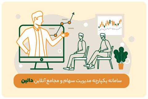 سامانه یکپارچه مدیریت سهام و مجامع آنلاین داتین راهاندازی شد