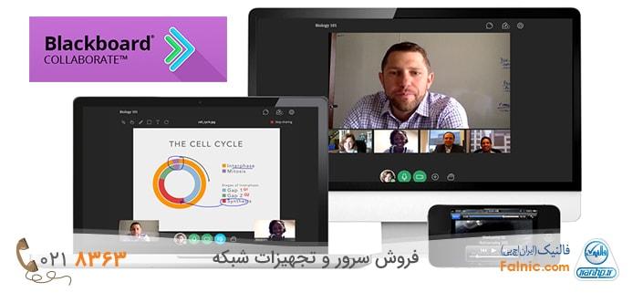نرم افزار Blackboard Collaborate برای کلاس مجازی و آنلاین