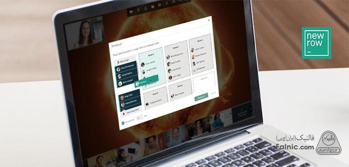 نرم افزار Newrow Smart برای کلاس مجازی و آنلاین