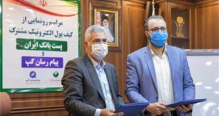 کیف پول الکترونیکی مشترک پست بانک ایران و اپلیکیشن گپ رونمایی شد