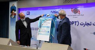 رونمایی از «دارو پرداخت»، محصول مشترک بانک تجارت و ایران کیش