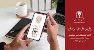 """""""پارس یار"""" خدمتی برای مشتریان ویژه راه اندازی کارپوشه الکترونیکی در بانک پارسیان"""