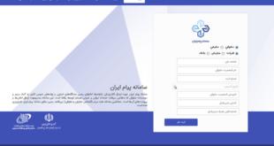 تکمیل زنجیره خدمات دولت الکترونیکی با سامانه پیام ایران