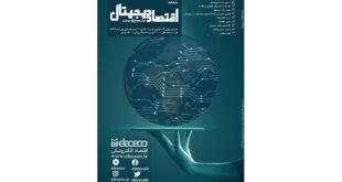"""ماهنامه """" اقتصاد دیجیتال"""" شماره ۱، مرداد و شهریور ۱۳۹۹"""