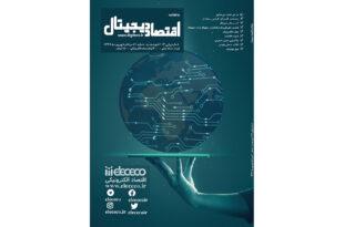 """ماهنامه """" اقتصاد دیجیتال"""" شماره 1، مرداد و شهریور 1399"""