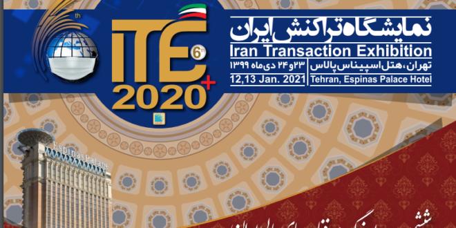 ششمین دوره نمایشگاه تراکنش ایران