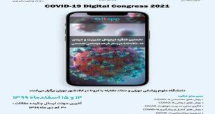 نخستین کنگره دیجیتال مدیریت و درمان کووید 19 برگزار می شود