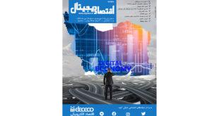 """ماهنامه """" اقتصاد دیجیتال"""" شماره ۲، مهرماه ۱۳۹۹"""