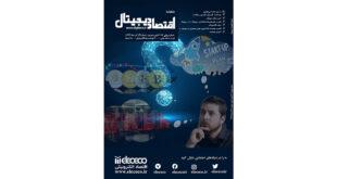 """ماهنامه """" اقتصاد دیجیتال"""" شماره ۴، آذرماه ۱۳۹۹"""