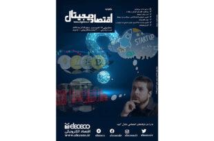 """ماهنامه """" اقتصاد دیجیتال"""" شماره 4، آذرماه ۱۳۹۹"""