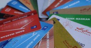 مزایای حذف فیزیک کارتهای بانکی