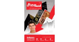 """ماهنامه """" اقتصاد دیجیتال"""" شماره ۵، دیماه ۱۳۹۹"""