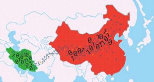 دورنمای تاثیر تفاهمنامه چین و ایران بر اقتصاد دیجیتال کشور
