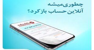 افتتاح حساب آنلاین بدون نیاز به حضور در شعبه