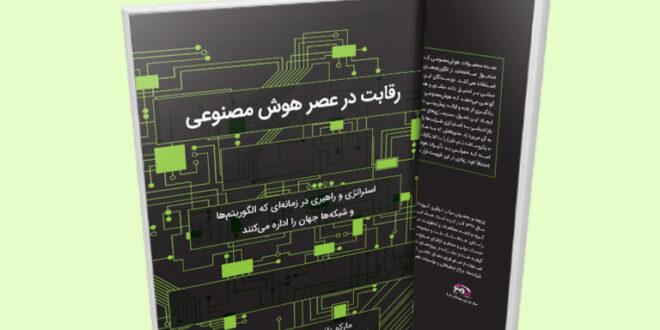 کتاب «رقابت در عصر هوش مصنوعی» توسط مرکز نوآوری پلوینو منتشر شد