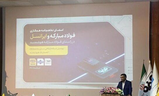 فولاد مبارکه با همکاری ایرانسل به هوشمندسازی ورود کرد
