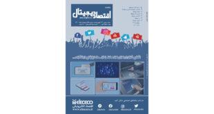 """ماهنامه """" اقتصاد دیجیتال"""" شماره ۸، اردیبهشت ماه ۱۴۰۰"""
