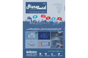 """ماهنامه """" اقتصاد دیجیتال"""" شماره 8، اردیبهشت ماه ۱۴۰۰"""