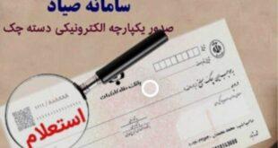 سرویس استعلام چک بدون احراز هویت در راه است