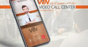 مرکز تماس تصویری، نقطه ی عطف ارائه خدمات در بانکداری دیجیتال