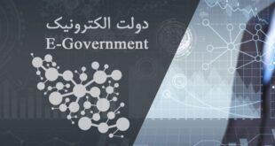 توسعه دولت الکترونیک تنها در حذف حضوری مخاطب نیست