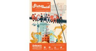 """ماهنامه """" اقتصاد دیجیتال"""" شماره ۹، خرداد ماه ۱۴۰۰"""