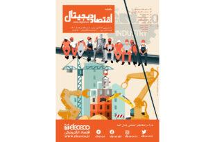 """ماهنامه """" اقتصاد دیجیتال"""" شماره 9، خرداد ماه ۱۴۰۰"""