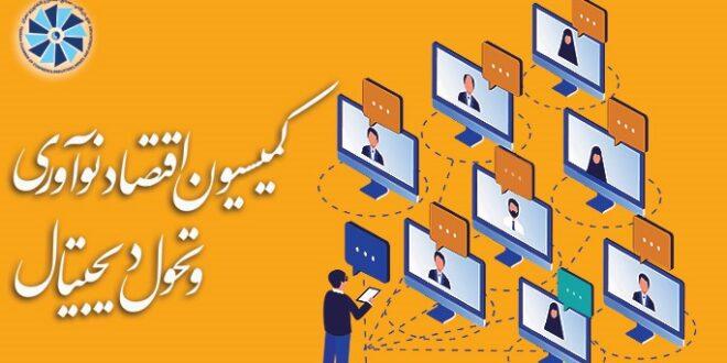 در سومین جلسه کمیسیون اقتصاد نوآوری اتاق تهران بررسی شد؛ طرح بخشخصوصی برای ساماندهی رمز ارزها در ایران
