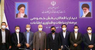 اتحادیه صادرکنندگان صنعت مخابرات ایران در دیدار با زارع پور پیشنهاد داد: معاونت دیجیتال در وزارت ICTتشکیل شود