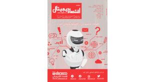 """ماهنامه """" اقتصاد دیجیتال"""" شماره ۱۰، تیر ماه ۱۴۰۰"""