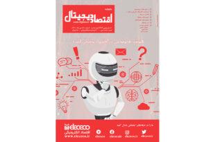 """ماهنامه """" اقتصاد دیجیتال"""" شماره 10، تیر ماه ۱۴۰۰"""