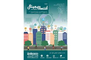 """ماهنامه """" اقتصاد دیجیتال"""" شماره 12، شهریورماه ۱۴۰۰"""