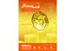 """ماهنامه """" اقتصاد دیجیتال"""" شماره 11، مرداد ماه ۱۴۰۰"""